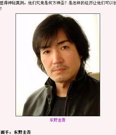 20110823_higashino_keigo3