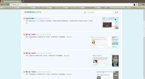 20110930_weibo2