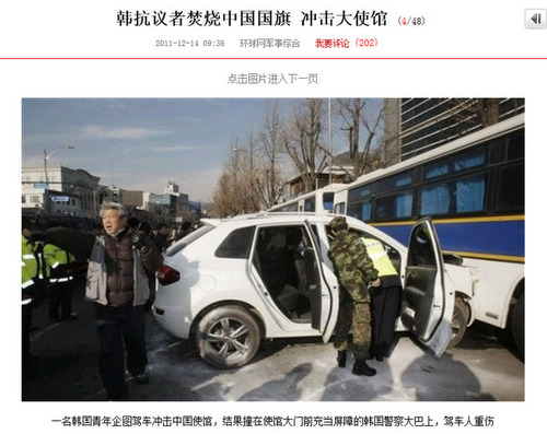 20111214_韓国_中国大使館_抗議_2