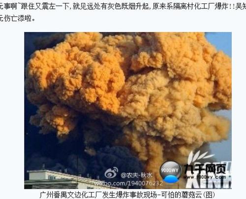 20111127_中国_広州_爆発_1