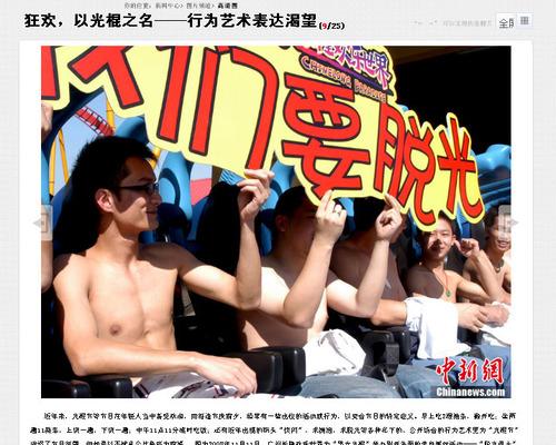 20111112_光棍節_独身記念日_中国_8