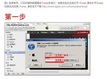 20111208_iTunes2
