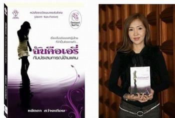 20101223_Bangkok1