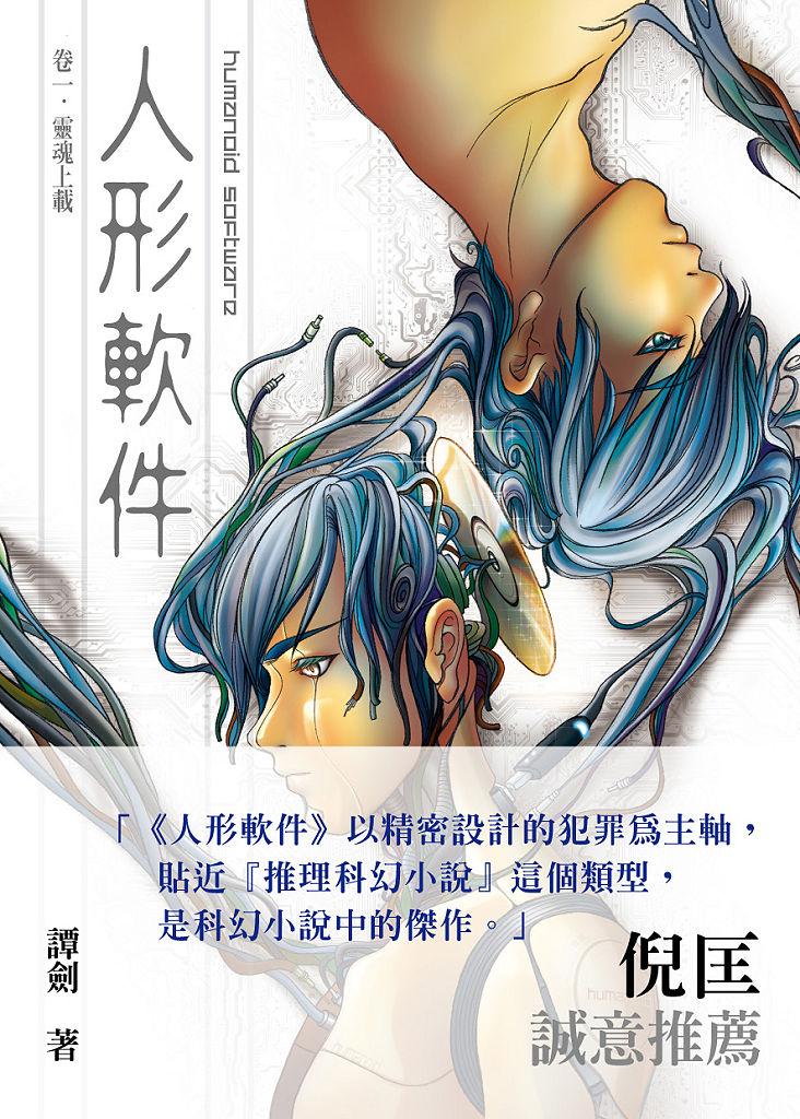 20120207_写真_中国_SF小説_1 *繁体字版の表紙。 だから本当はこの香港版が欲しかっ