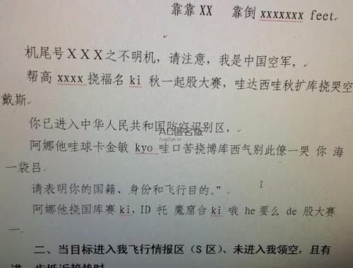 20131204_写真_中国_防空識別圏_