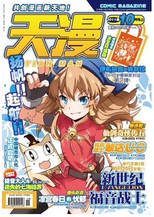 20111013_comic1