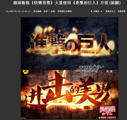 20130713_写真_中華圏_進撃の巨人_6