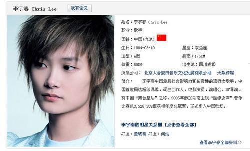 20111103_李宇春_写真_2