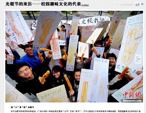 20111112_光棍節_独身記念日_中国_1