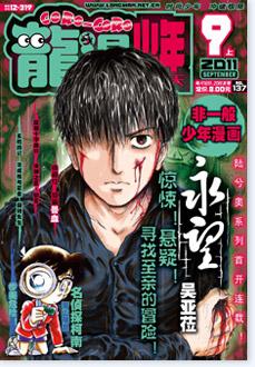 20110911_magazine13