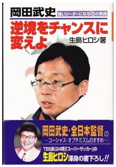 20111207_岡田武史_逆境をチャンスに変えよ_中国