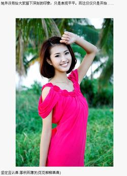 20101108_kainan_image_girl1