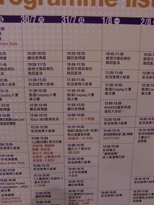 20110807_hong_kong15