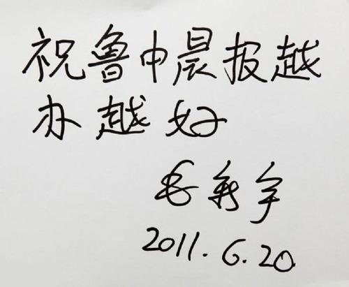 20130308_写真_中国_毛新宇_03