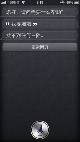 20121101_写真_中国_iPhone_2