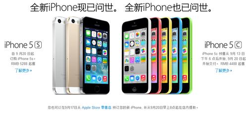 20130910_写真_中国_iPhone_