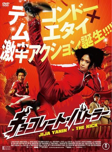 20120311_写真_タイ映画_ジージャー_1