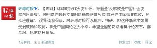 20120601_写真_画像_環球時報