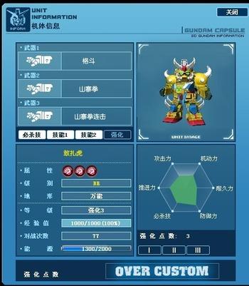 20110206_tianxiang2hao_3