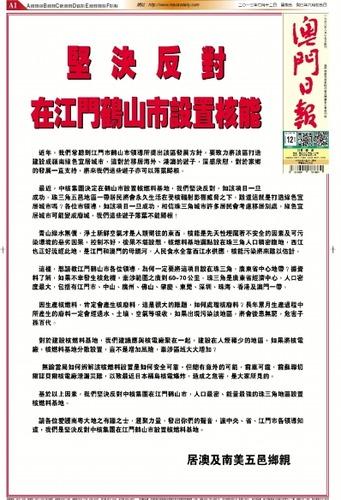 20130715_写真_中国_核燃料_2