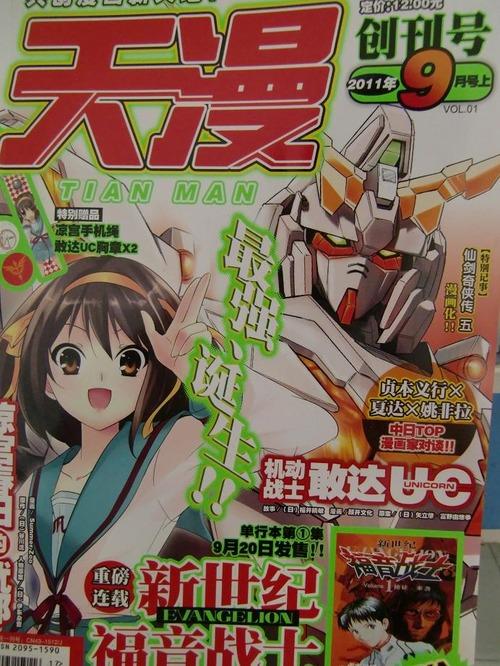 20110911_magazine