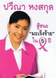 20110119_Bangkok