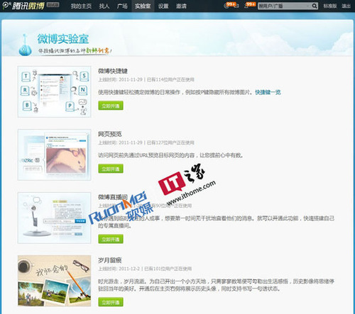 20111221_tencent_新UI_2