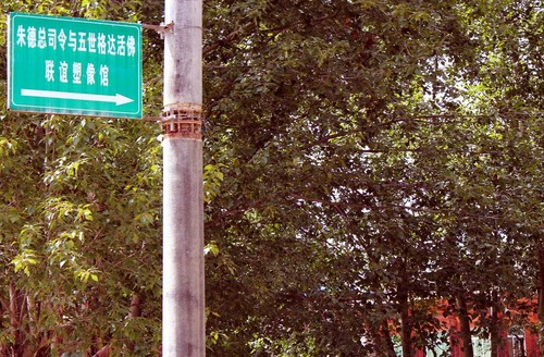 20111215_チベット_ウーセル_3