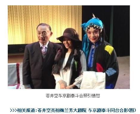 20111110_胡文閣_蒼井そら_写真