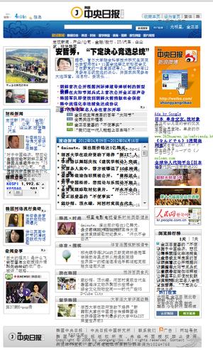 20120416_写真_中国_ニュースサイト_マスコミ_4