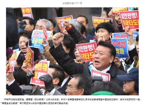 20111214_韓国_中国大使館_抗議_9