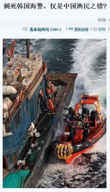 20111213_写真_韓国_黄海_違法操業_中国漁船