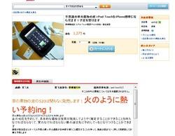 20100808_pingguopi