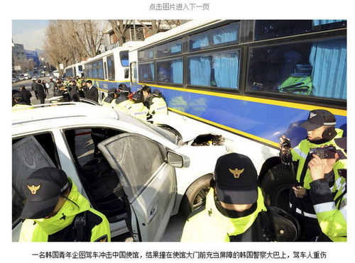 20111214_韓国_中国大使館_抗議_3