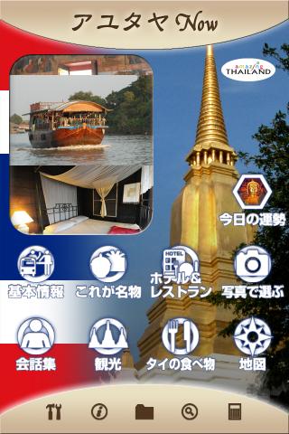 写真_アユタヤNow_iPhoneアプリ2