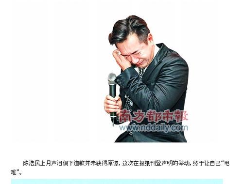 20111217_陳浩民_謝罪_3