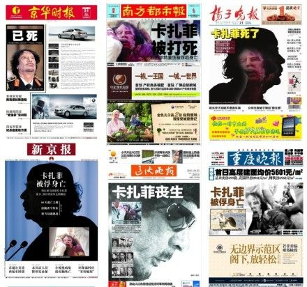 20111025_中国各紙トップ(カダフィ)
