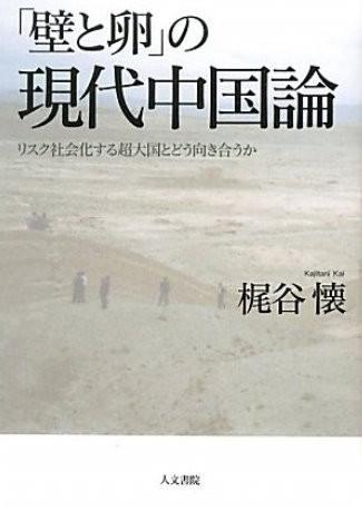 20111125_壁と卵の現代中国論_梶谷懐