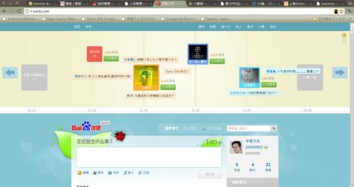 20110418_micro_blog4