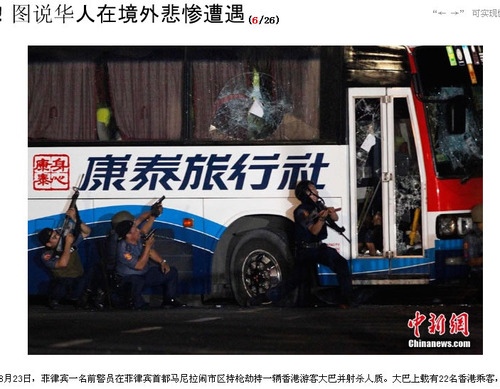20111015_incident2