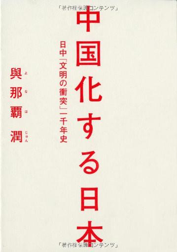20111215_中国化する日本