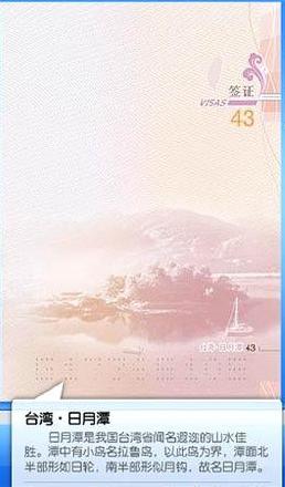 20121124_写真_中国_パスポート_3