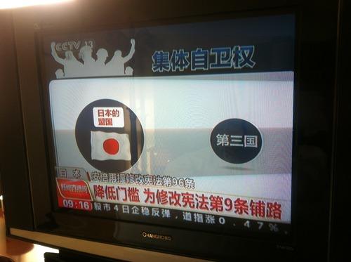 CCTVニュース (5)