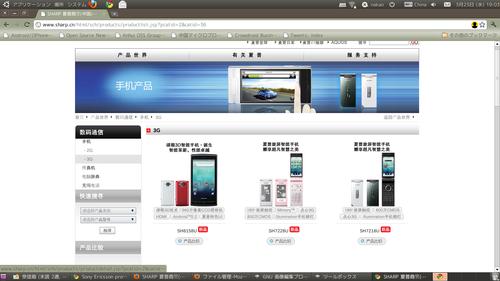 20110324_china_mobile6