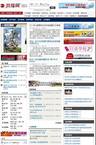 20120416_写真_中国_ニュースサイト_マスコミ_3