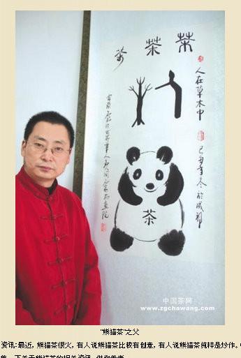 20111113_パンダ茶_パンダ_四川省_写真_3