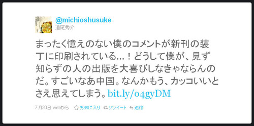 20110722_mystery5