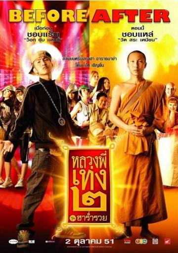 20111209_タイ_映画_the_holy_man2