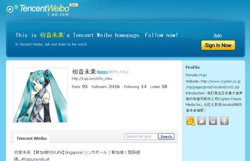 20111111_Tencent_初音ミク