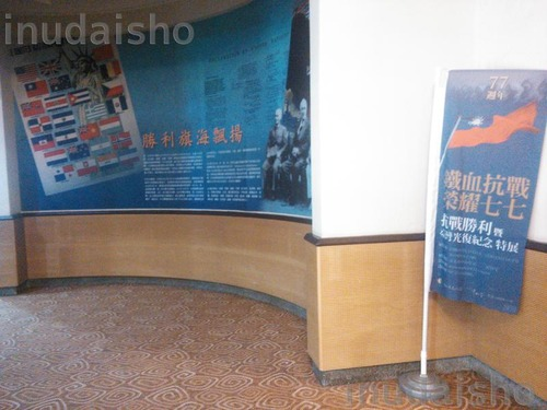 20140729_写真_台湾_抗日_3